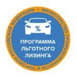 Новая госпрограмма льготного лизинга от МинПромТорга: авто в лизинг!