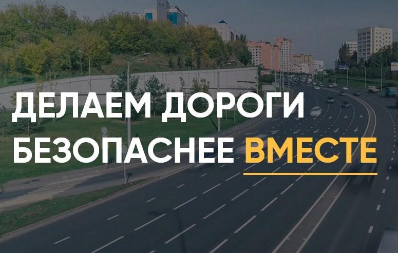 Реализация нацпроекта «Безопасные и качественные дороги»: стало лучше, кажется…